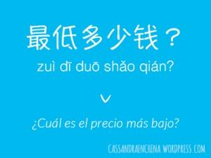 regatear_en_chino_02