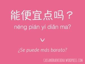 regatear_en_chino_03
